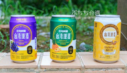 台湾ビールで乾杯!値段や味をご紹介