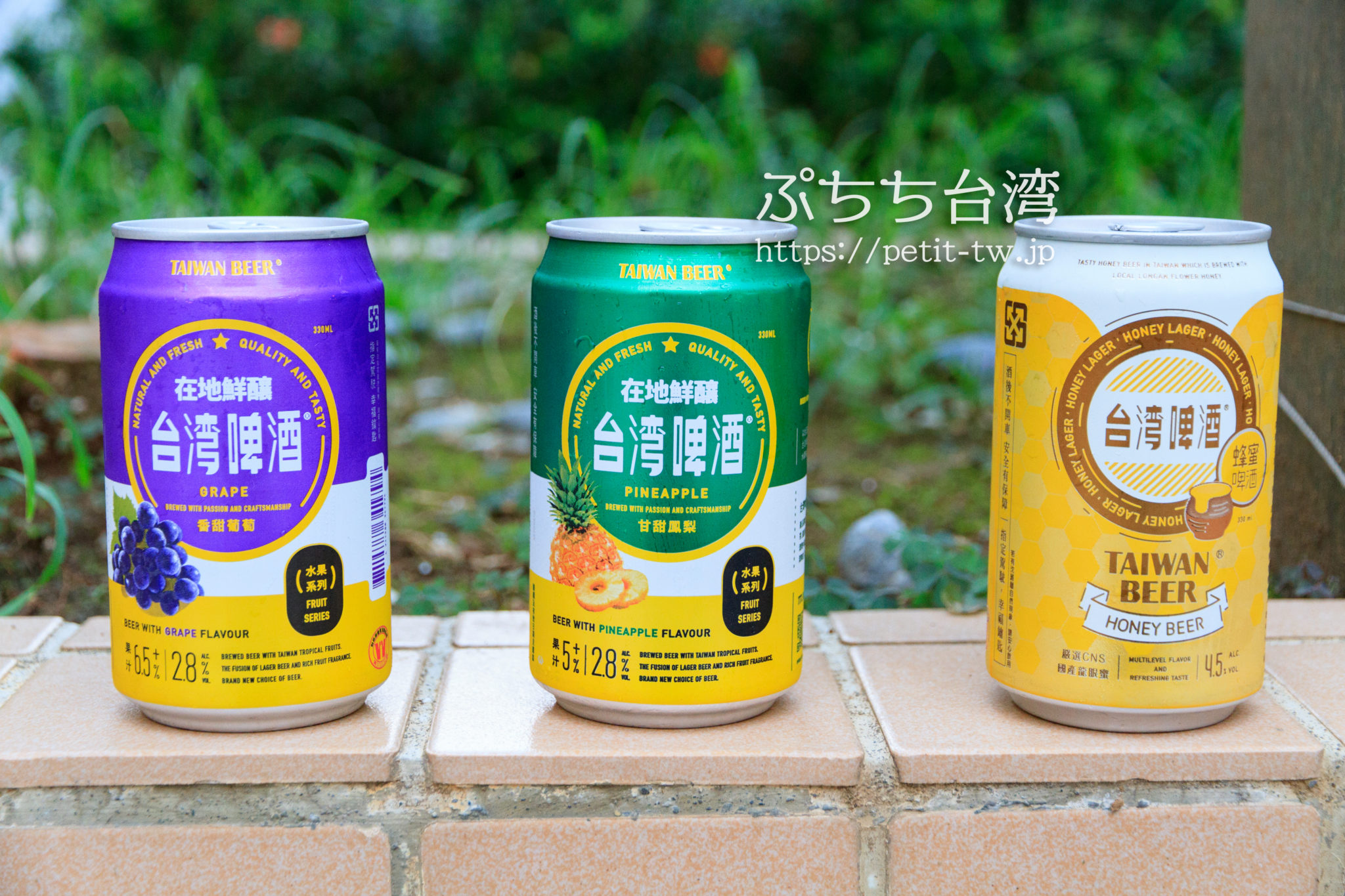 台湾ビール フルーツ味