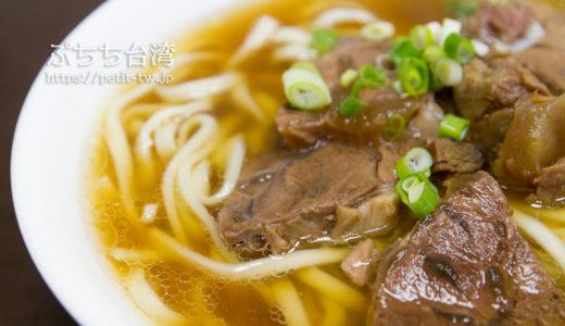 港園牛肉麺館 絶品牛肉麺の有名店(高雄)