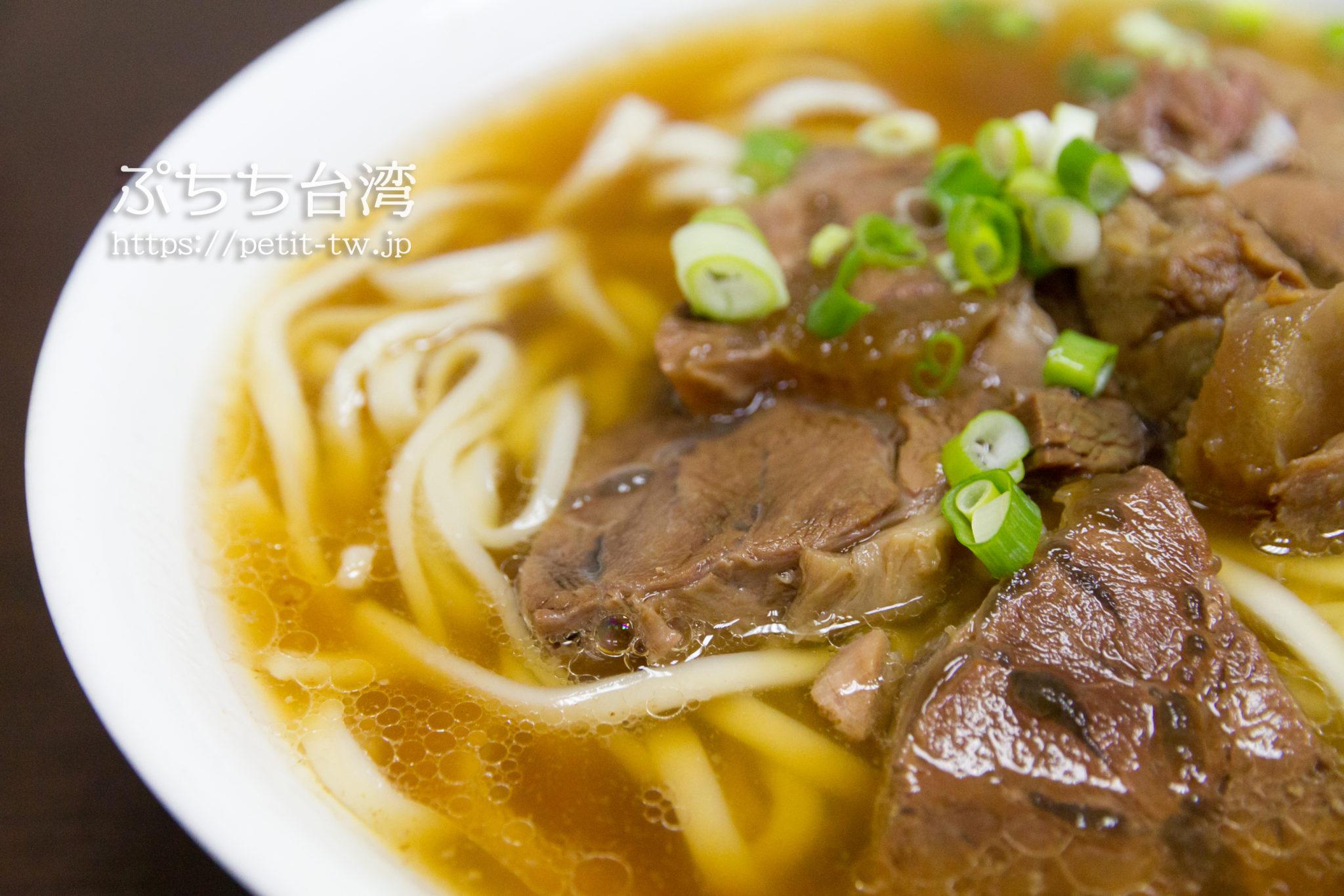 港園牛肉麺館の牛肉麺