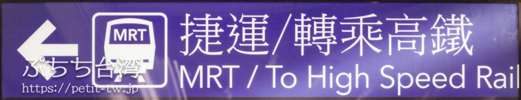 桃園空港にあるMRT・高鉄の案内板
