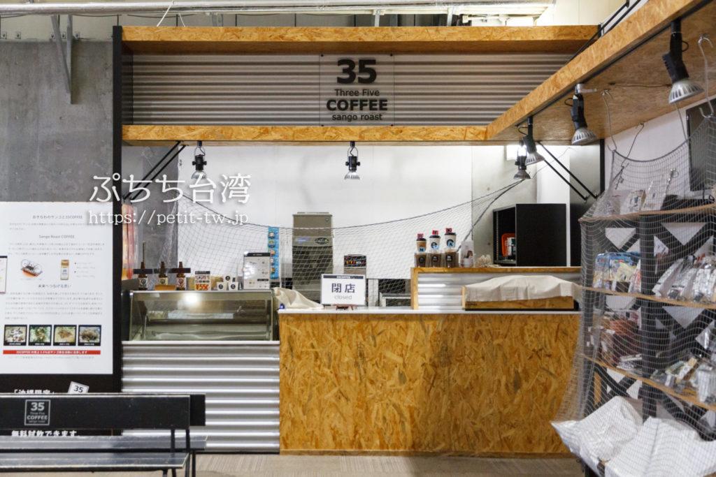 那覇空港LCCターミナルの35コーヒー