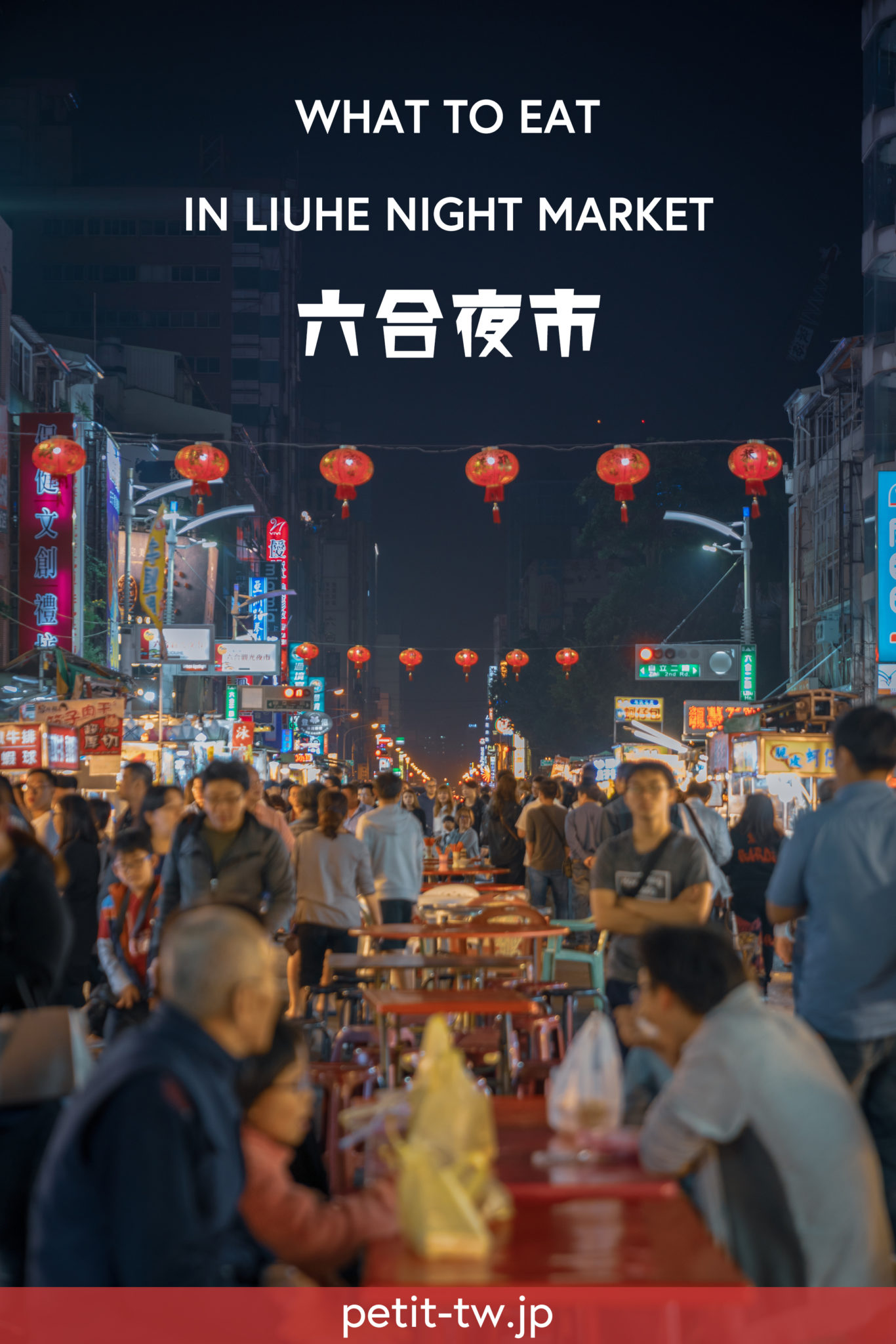 WHAT TO EAT IN LIUHE NIGHT MARKET 六合夜市,高雄,台湾 高雄の六合夜市 屋台グルメを食べ歩き!
