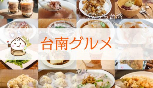 台南で食べる!美味しいグルメ 案内マップ付き