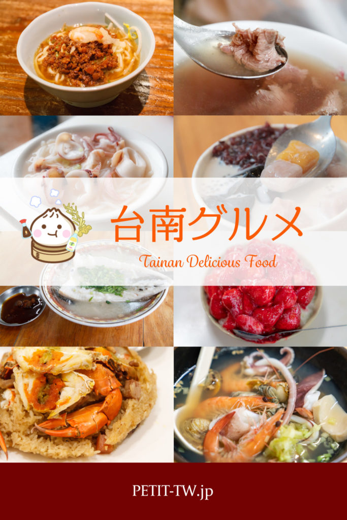 台南で食べる!美味しいグルメ 案内マップ付き(台南美食)