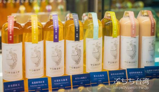 永心鳳茶 ヨンシンフォンチャー 台湾茶カフェ(台北・高雄)