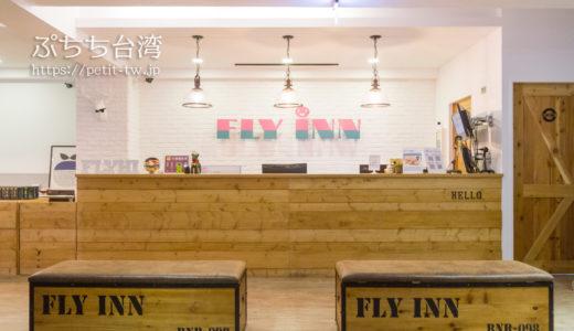 フライインホステル宿泊記|飛行家青年旅館(高雄)