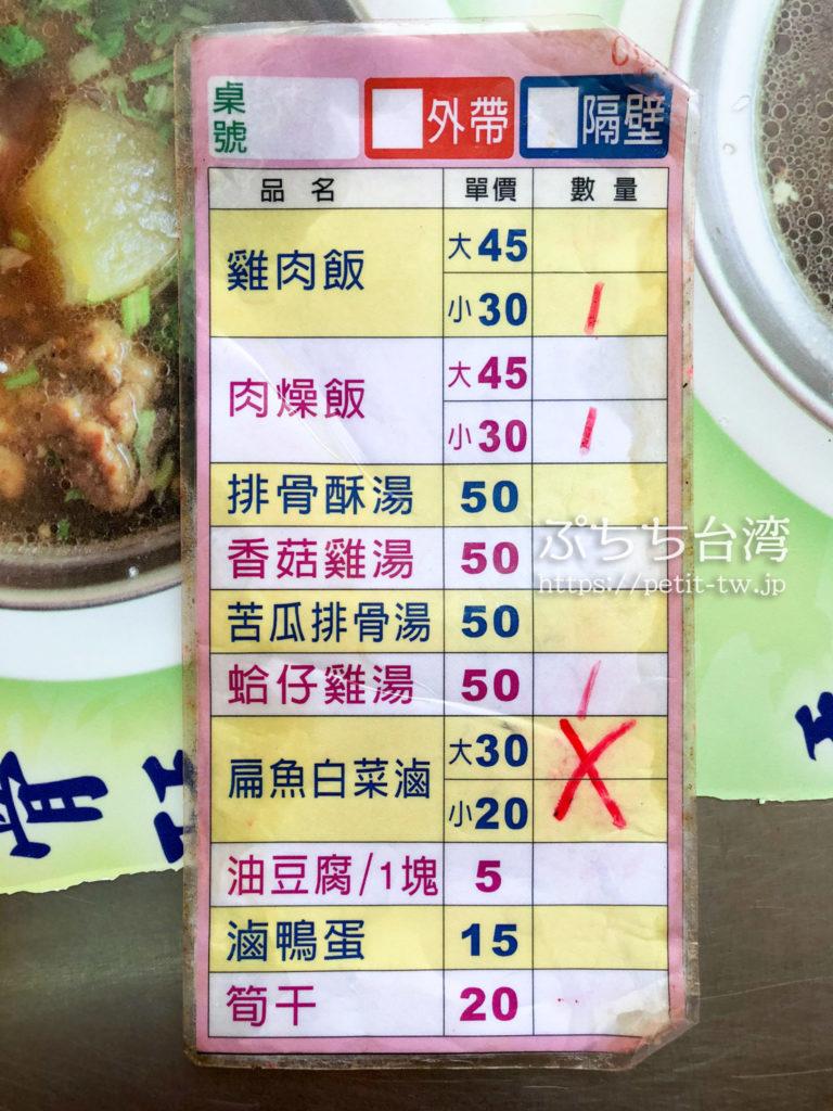 大圓環鶏肉飯のメニュー