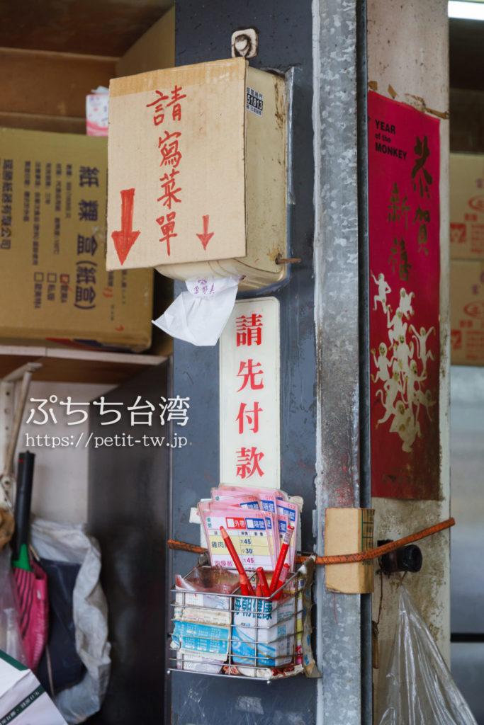 大圓環鶏肉飯の注文方法