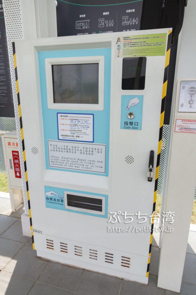 高雄LRT(ライトレール)の現金支払い機