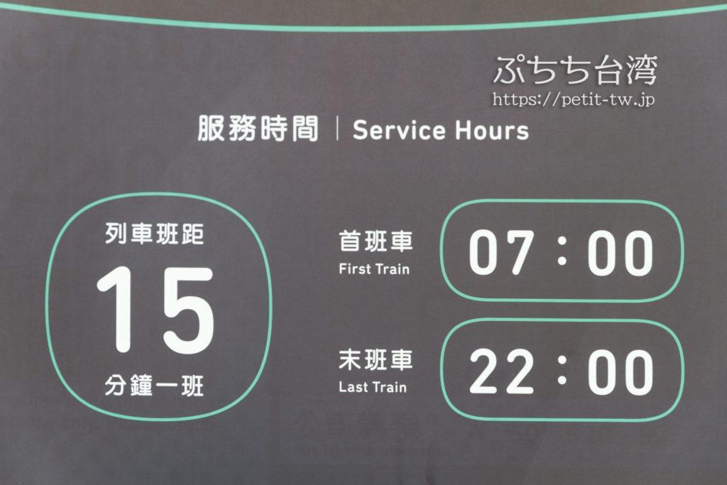 高雄LRT(ライトレール)の運行時間