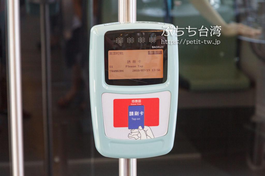 高雄LRT(ライトレール)のICカード料金支払い機