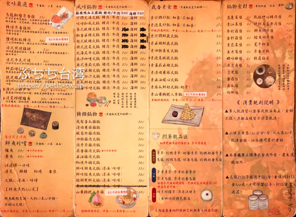 台南の奉茶のカフェのメニュー