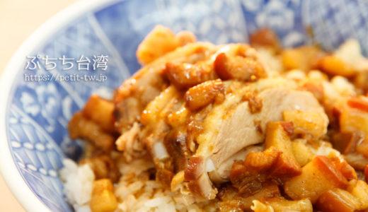 鴨肉珍 ヤーロウヂェン 絶品グルメ!旨味たっぷりアヒル肉(高雄)