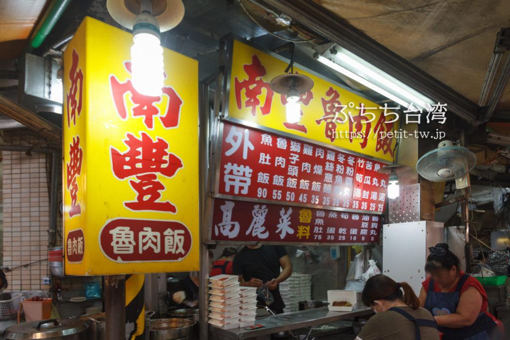 高雄の南豐魯肉飯の外観