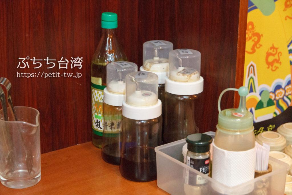 龍袍湯包の店内の調味料