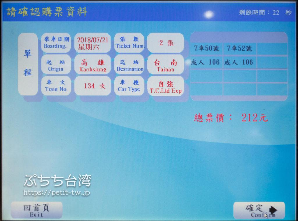 台湾鉄道の切符の買い方・手順(自動券売機)