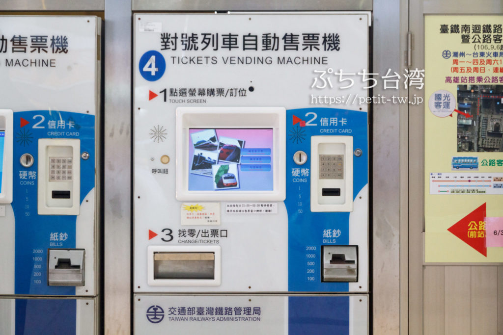 台湾鉄道の自動券売機