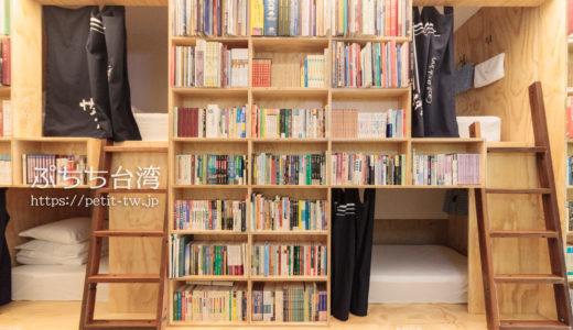 古本屋を改装した台南のホステル「艸祭(草祭二手書店)」宿泊記