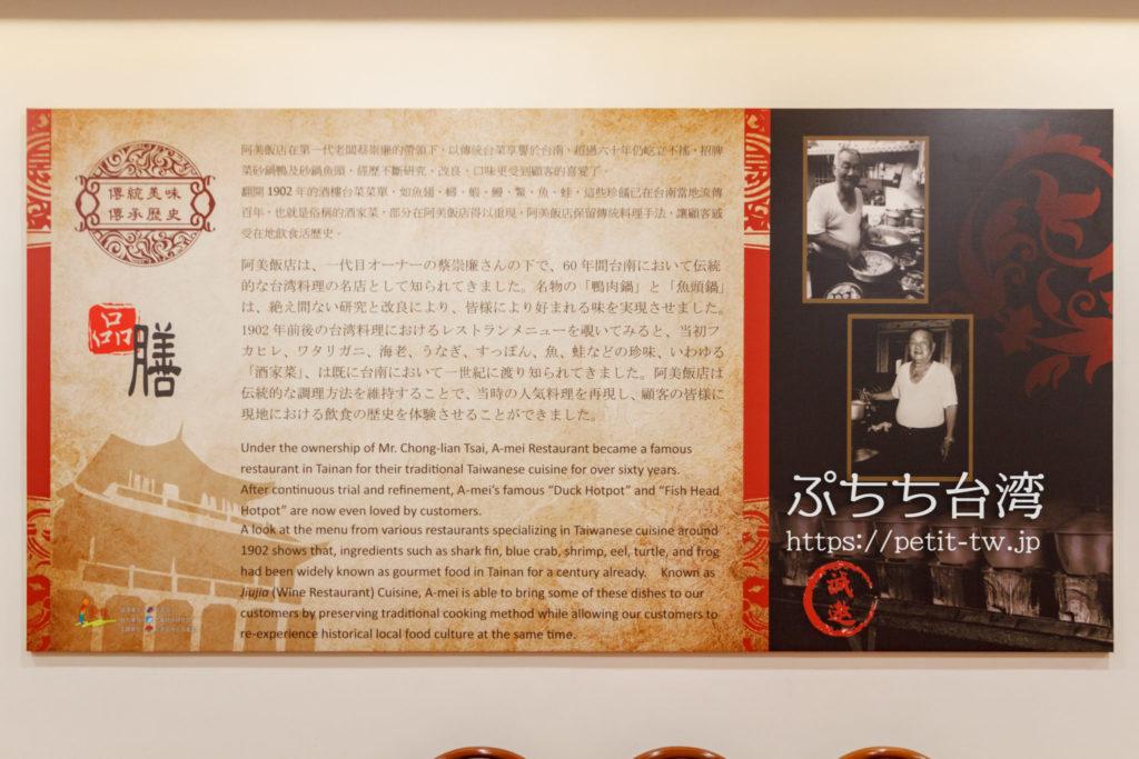 台南の阿美飯店の店内