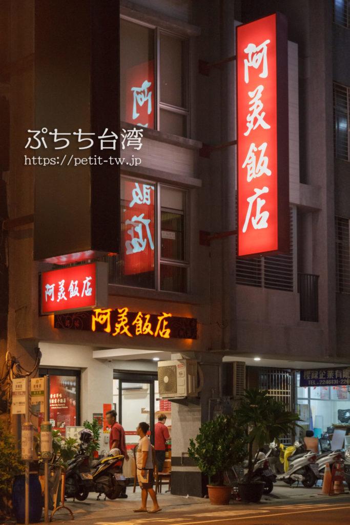 台南の阿美飯店の外観