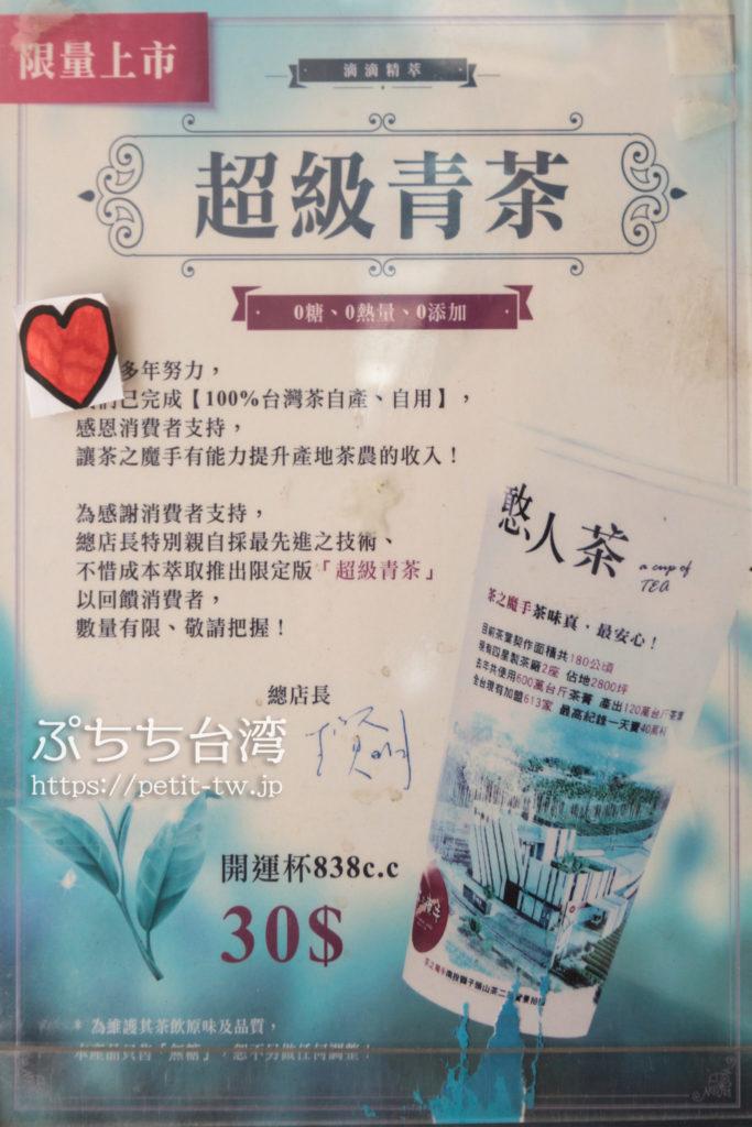 茶の魔手の台湾茶の青茶