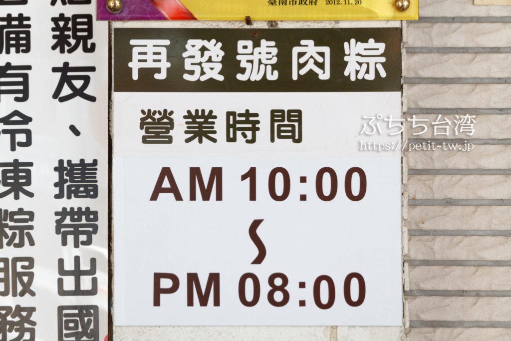 再發號肉粽の営業時間