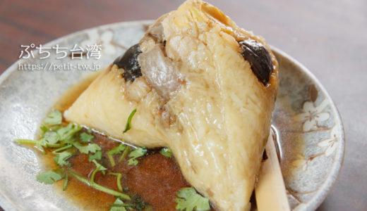 再發號肉粽 具材たっぷり贅沢ちまき ツァイファーハオ(台南)