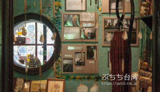 猫の通り道…?窄門咖啡 Narrow Door Cafe(台南)