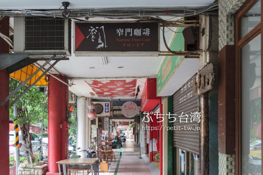 窄門咖啡の入口