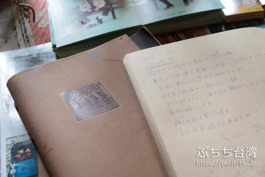 窄門咖啡の店内のノート
