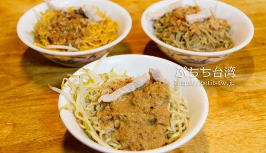 阿龍意麺 ごぼう麺が美味しい!アーロンイーミェン (台南)