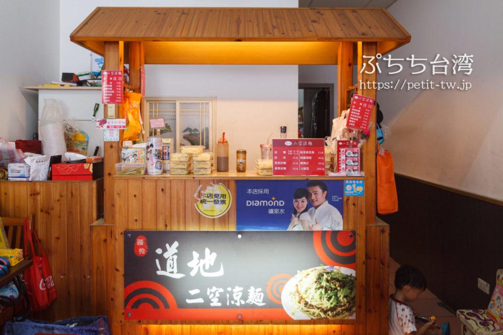 道地二空涼麺の店内