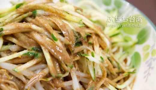 台湾風冷やし中華 涼麺 リャンミエン(台南)