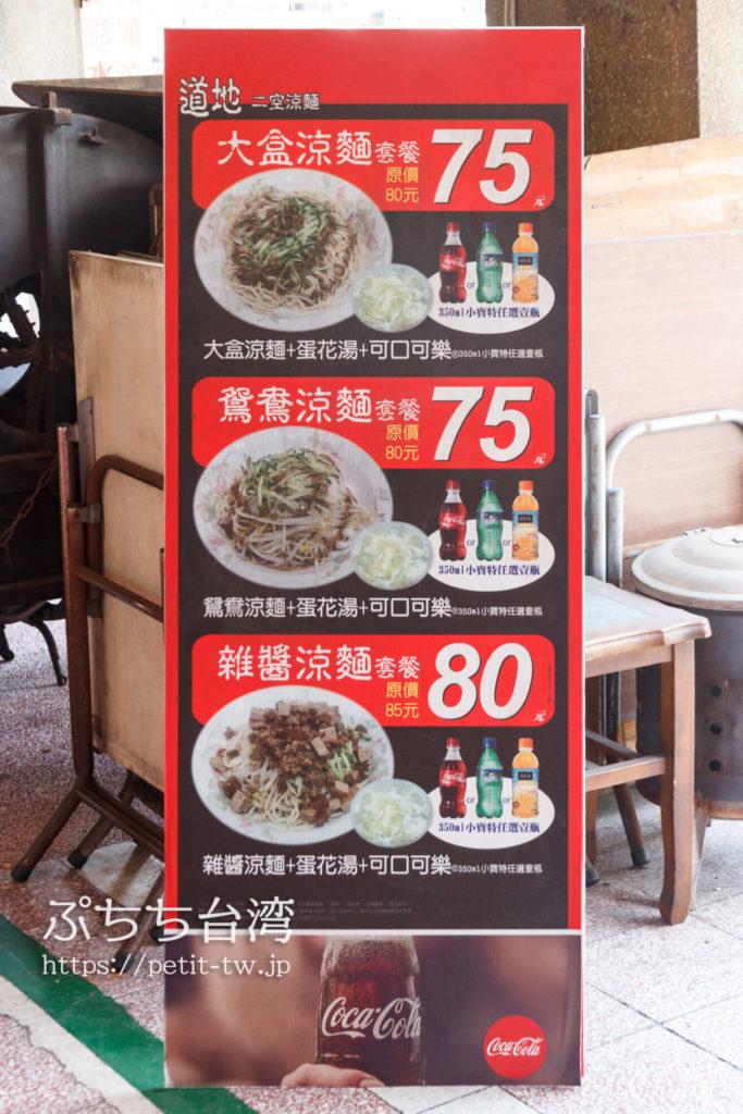 道地二空涼麺のメニュー
