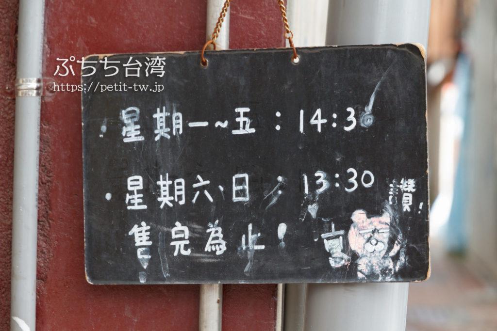 泰成水果氷店の営業日