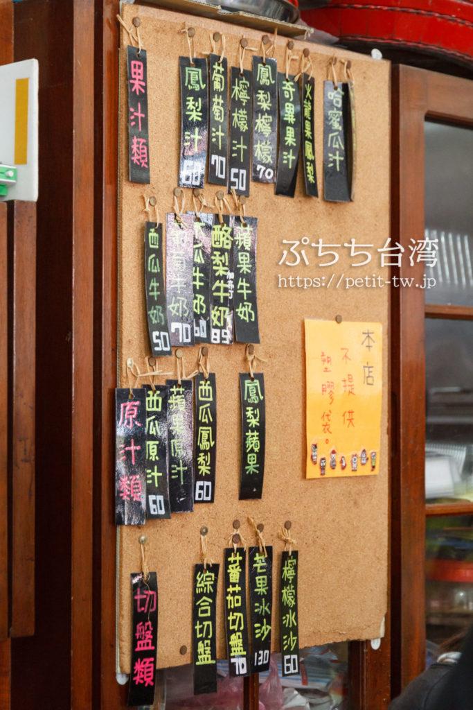 泰成水果氷店のメニュー