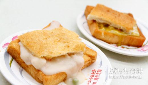 赤嵌棺材板 シチュートースト発祥店!チーカンクワンツァイバン(台南)
