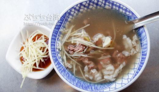 包成羊肉 レアな羊肉スープの人気店!朝食におすすめ(台南)