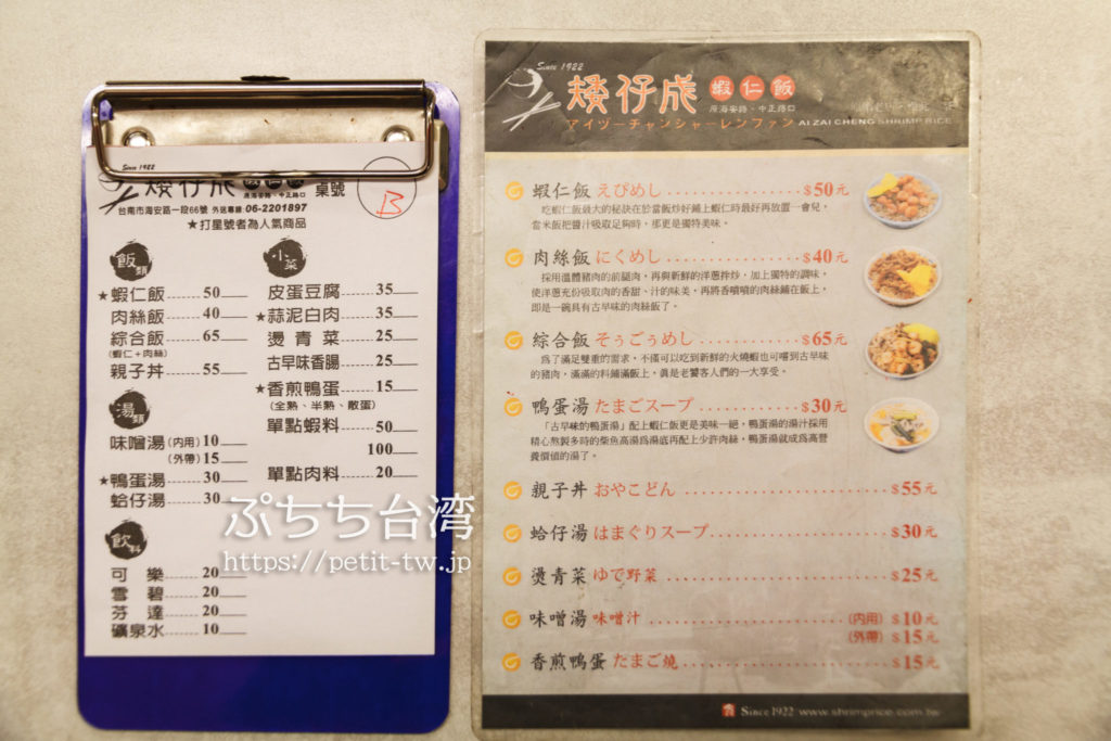 台南の矮仔成蝦仁飯のメニュー