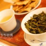 台南の奉茶の梨山烏龍茶