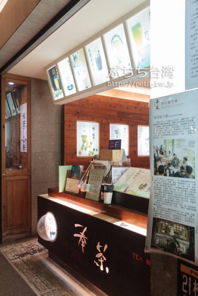 台南の奉茶のドリンクスタンド