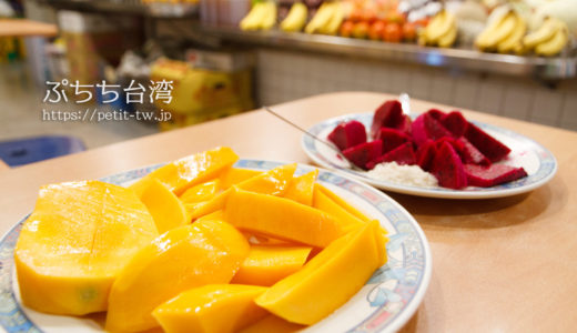 台湾のフルーツ 旬の時期と中国語の読み方(ピンイン)