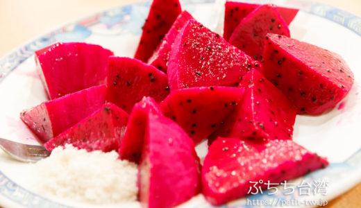 清吉水果 夏の台南フルーツは必食!地元民が集う果実店