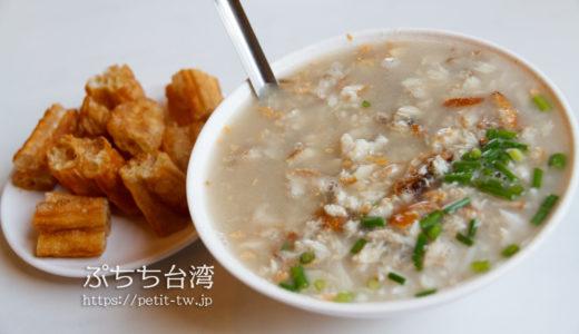 阿堂鹹粥 サバヒー粥の名店!必食の朝ごはん!アータンシエンヂョウ(台南)
