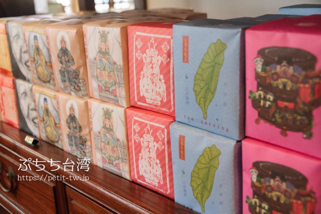 林百貨店の奉茶のお土産