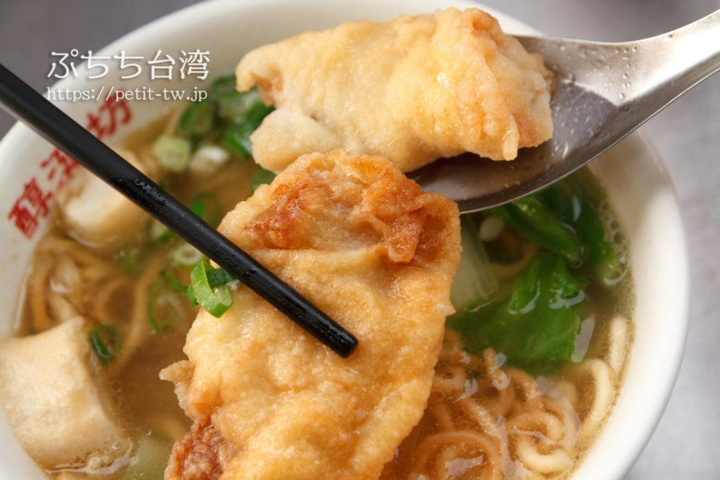醇涎坊の鍋焼意麺の具