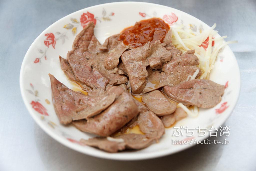 台南の包成羊肉の羊肉のレバー