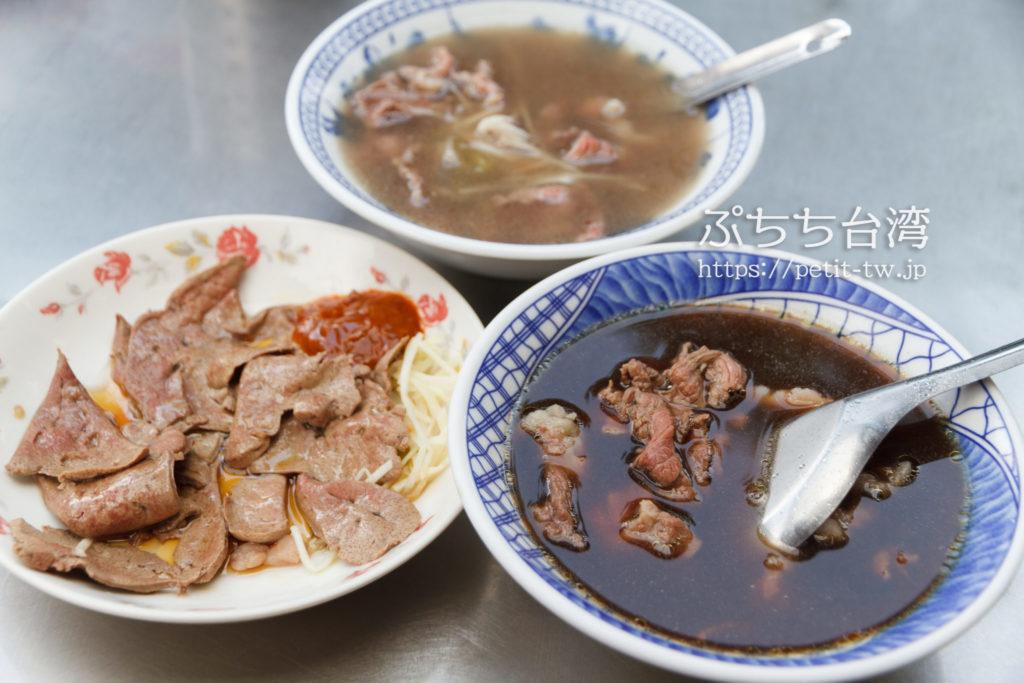 台南の包成羊肉の羊肉スープ