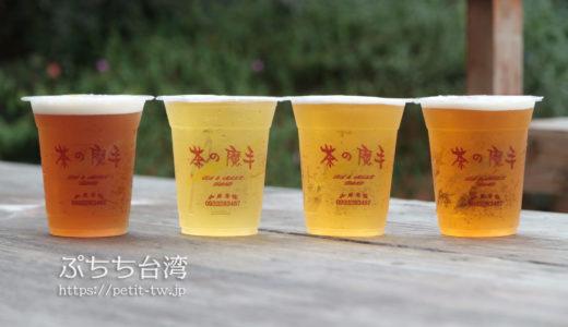 茶の魔手 台湾茶が気軽に楽しめるティースタンド(台南)